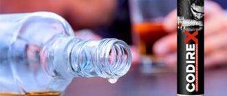 Шипучие таблетки Кодирекс от алкоголизма