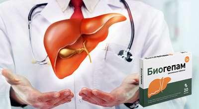 Препарат Биогепам для печени.
