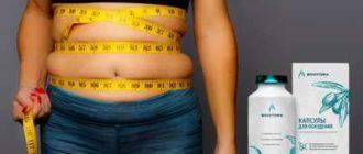 Капсулы Biovittoria для похудения.