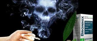 Капсулы Бронхикс от курения.